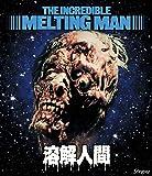 溶解人間 (Blu-ray)