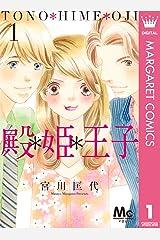 殿*姫*王子 1 (マーガレットコミックスDIGITAL) Kindle版