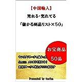【中国輸入】で売れる・売れてる儲かる商品リスト×50: 商品リサーチの答えがここにあります