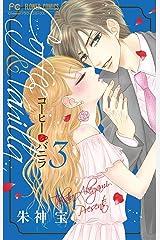 コーヒー&バニラ(3) (フラワーコミックス) Kindle版