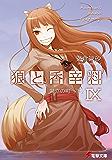 狼と香辛料IX 対立の町<下> (電撃文庫)