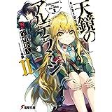 ねじ巻き精霊戦記 天鏡のアルデラミン (2) (電撃文庫)