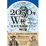 2050年W杯 日本代表優勝プラン (footballista)