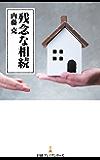 残念な相続 (日本経済新聞出版)