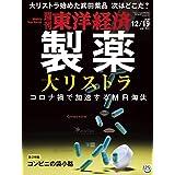 週刊東洋経済 2020/12/19号 [雑誌](製薬 大リストラ)