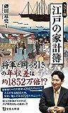 カラー版 江戸の家計簿 (宝島社新書)