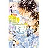 泡恋 (5(完結)) (フラワーコミックス)
