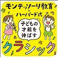 モンテッソーリ教育×ハーバード式 子どもの才能を伸ばすクラシック (2CD)