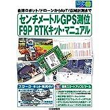 センチメートルGPS測位 F9P RTKキット・マニュアル (トライアルシリーズ)