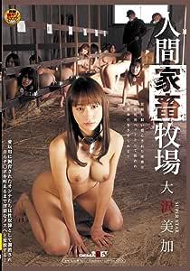 人間家畜牧場 SUPER STAR 大沢美加 [DVD]