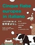 イタリア語で楽しむ 世界昔ばなし (MP-3形式CD付)