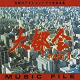 「大都会PARTII」 MUSIC FILE
