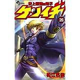 史上最強の弟子ケンイチ(26) (少年サンデーコミックス)