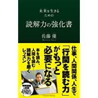 未来を生きるための読解力の強化書