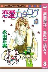 恋愛カタログ【期間限定無料】 8 (マーガレットコミックスDIGITAL) Kindle版