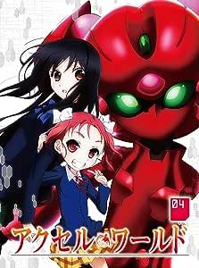 アクセル・ワールド 4(初回限定版) [DVD]