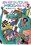 かいけつゾロリのドラゴンたいじ2 (かいけつゾロリシリーズ 63ポプラ社の小さな童話)