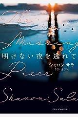明けない夜を逃れて (mirabooks) Kindle版