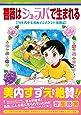 薔薇はシュラバで生まれる―70年代少女漫画アシスタント奮闘記― (EAST PRESS COMICS)