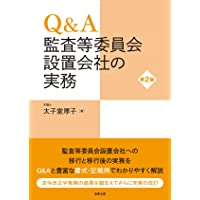 Q&A 監査等委員会設置会社の実務〔第2版〕
