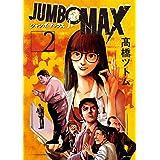 JUMBO MAX (2) (ビッグコミックス)