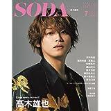 SODA 2021年7月号 (表紙:髙木雄也)
