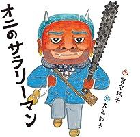 オニのサラリーマン (日本傑作絵本シリーズ)
