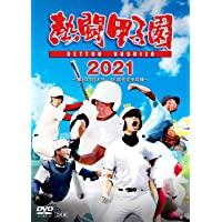 【Amazon.co.jp限定】「熱闘甲子園」2021~第103回大会 46試合完全収録~(A4クリアファイル付) [D…