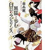 黒猫と歩む白日のラビリンス (ハヤカワ文庫JA)