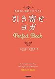 最高のしあわせをつくる 引き寄せヨガ Perfect Book