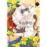 十二支色恋草子 蜜月の章(3) (ディアプラス・コミックス)