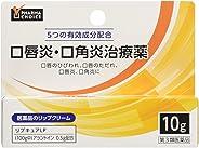 [Amazon限定ブランド]【第3類医薬品】PHARMA CHOICE 口唇炎・口角炎治療薬 リプキュアLP 10g