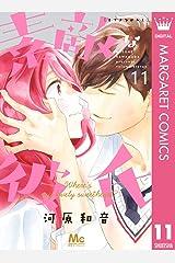 素敵な彼氏 11 (マーガレットコミックスDIGITAL) Kindle版