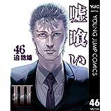 嘘喰い 46 (ヤングジャンプコミックスDIGITAL)