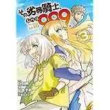 その劣等騎士、レベル999 (3) (ガンガン コミックス UP!)