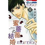 蜜薔薇の結婚 4 (花とゆめCOMICS)