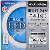 アイリスオーヤマ LED 丸型 (FCL) 30形+32形 昼光色 リモコン付き ペンダントライト用 丸型蛍光灯 LDCL3032SS/D/27-P