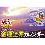 中井耀香の金運上昇カレンダー2021 魂ふり ([カレンダー])