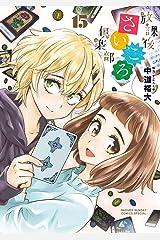 放課後さいころ倶楽部(15) (ゲッサン少年サンデーコミックス) Kindle版