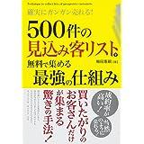確実にガンガン売れる! 500件の見込み客リストを無料で集める最強の仕組み
