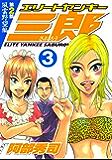 エリートヤンキー三郎 第2部 風雲野望編(3) (ヤングマガジンコミックス)