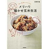 美と健康をかなえる メリハリ寝かせ玄米生活: おいしく食べて、ダイエットも健康もかなえる