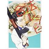 紺田照の合法レシピ(7) (KCデラックス)