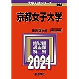 京都女子大学 (2021年版大学入試シリーズ)