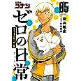 名探偵コナン ゼロの日常 (5) (少年サンデーコミックススペシャル)