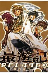 最遊記RELOAD: 10 (ZERO-SUMコミックス) Kindle版
