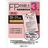 '20~'21年版 3級FP技能士(実技・個人資産相談業務)精選問題解説集