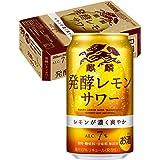【2021年3月発売】麒麟(キリン) 発酵レモンサワー [ チューハイ 350ml×24本 ]