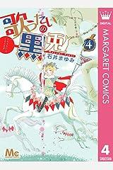 歌うたいの黒兎 4 (マーガレットコミックスDIGITAL) Kindle版