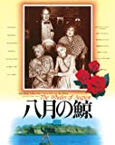 八月の鯨 日本公開30周年記念  ニュー・デジタル・リマスターBlu-ray